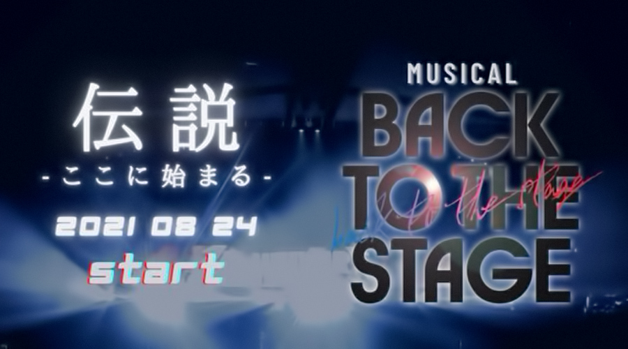 KPOPミュージカル「BACK TO THE STAGE」